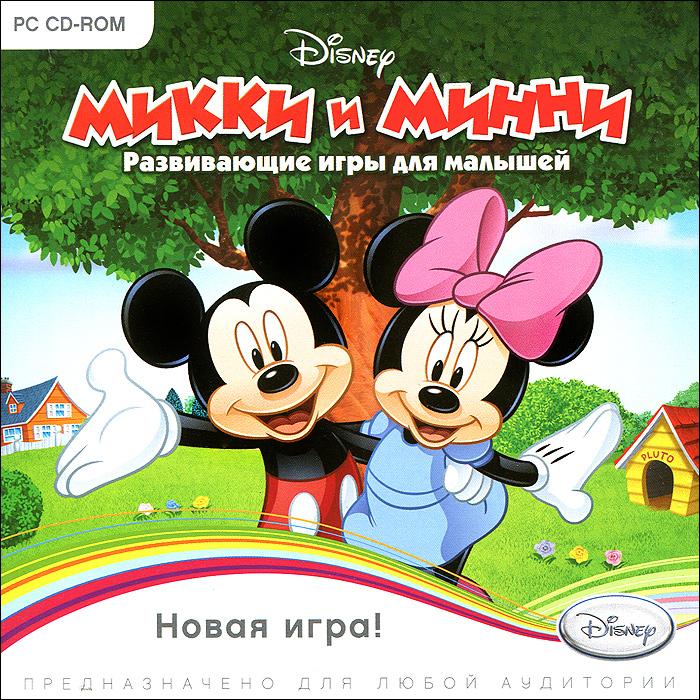 Микки и Минни. Развивающие игры для малышей