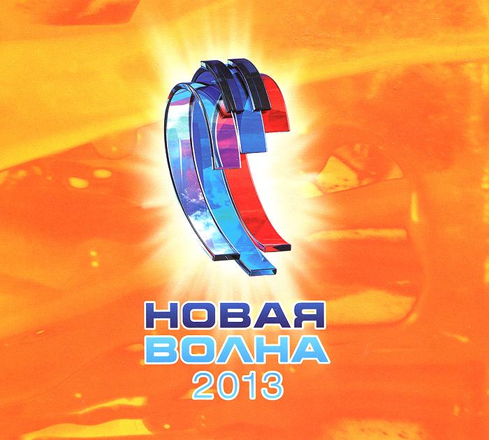 Zakazat.ru Новая волна 2013