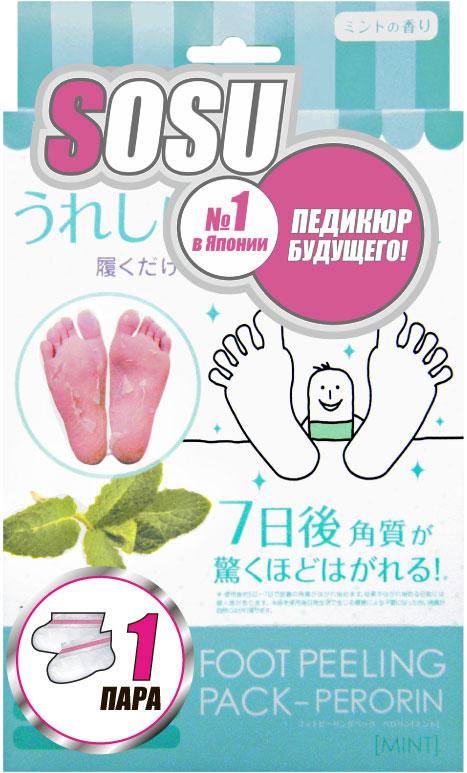 Sosu Носочки для педикюра, с ароматом мяты, 1 пара ( 46411 )