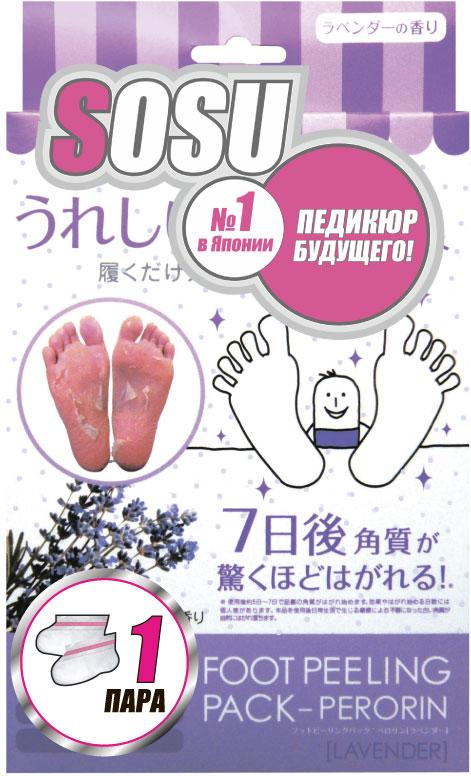 Sosu Носочки для педикюра, с ароматом лаванды, 1 пара46404Носочки Sosu - это инновационный способ педикюра на дому без риска и траты времени на посещение дорогостоящих процедур. Sosu - новое слово в косметологии, разработанное японскими специалистами, которое уже по достоинству оценили женщины страны Восходящего солнца, вверив самой природе заботу о своих ножках. Основной компонент активного вещества - молочная кислота и растительные экстракты лопуха, лимона, плюща, жерухи, шалфея, мыльнянки и другое, стимулирующие естественный процесс отторжения мертвых тканей. Оказывают терапевтическое и эстетическое действие, быстро и безопасно решают косметологические проблемы стоп. Первый эффект заметен через 3-5 дней. Спустя две недели после применения кожа становится гладкой и упругой, сохраняя эффект в течение долгого времени. Противогрибковый эффект. Устранение трещин, потертостей и мозолей. Противоотечное и противовоспалительное действие. Улучшение эстетических качеств кожи ступни. Обладает...