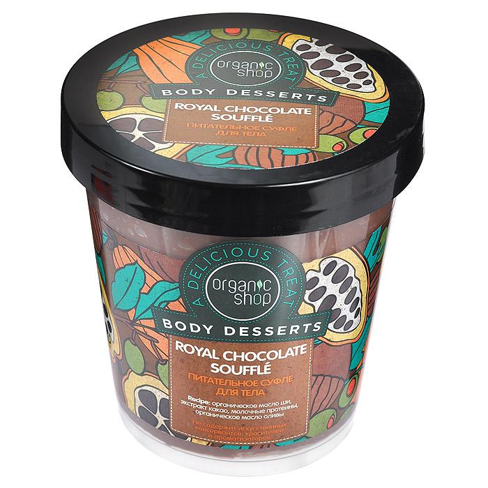 Organic Shop Питательное суфле для тела Royal Chocolate Souffe, 450 мл0861-3-12536Безупречное совершенство кожи и высшая гармония чувств - питательное суфле Royal Chocolate Souffe подарит ощущение длительного комфорта, наполнит кожу легким соблазнительным ароматом. Органическое масло ши устраняет сухость кожи, придает эластичность и мягкость, экстракт какао и молочные протеины обеспечивают полноценное питание, органическое масло оливы предохраняет кожу от преждевременного увядания.