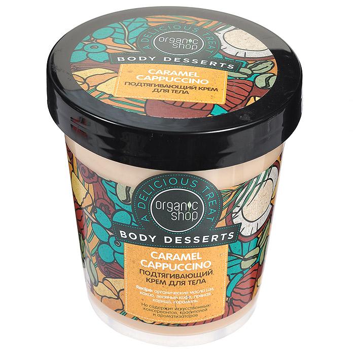 Organic Shop Крем для тела Caramel Cappuccino, подтягивающий, 450 мл0861-3-12505Тонизирующий крем для тела Caramel Cappuccino эффективно восстанавливает упругость кожи, улучшает контуры тела, дарит длительное ощущение увлажненности и комфорта. Зеленый кофе подтягивает и придает коже эластичность. Органические масла ши и какао увлажняют ее, делают шелковистой и сияющей, а пряная корица, карамель улучшают обмен веществ и предотвращают старение кожи. Товар сертифицирован.