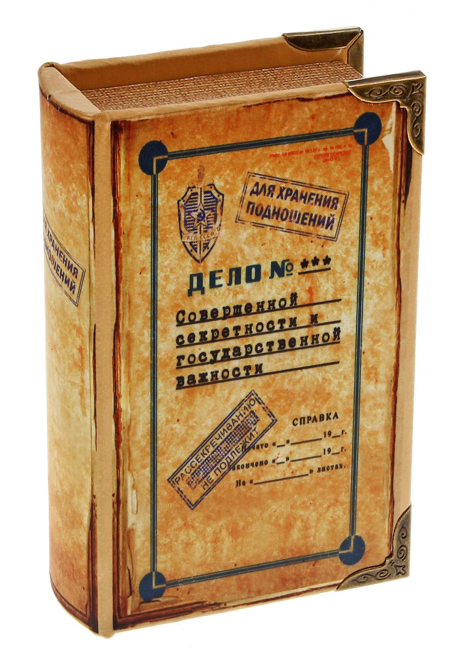 Шкатулка-книга Дело совершенной секретности480425Шкатулка-книга Дело совершенной секретности, изготовленная из дерева и обтянутая шелком - отличный подарок, подчеркивающий яркую индивидуальность того, кому он предназначается. Такая шкатулка может использоваться в качестве сейфа, украшения интерьера или для хранения важных мелочей. Характеристики: Материал: дерево, шёлк. Цвет: коричневый. Размер шкатулки (в закрытом виде): 17 см х 11 см х 5 см. Размер упаковки: 18 см х 12 см х 6 см. Артикул: 480425.