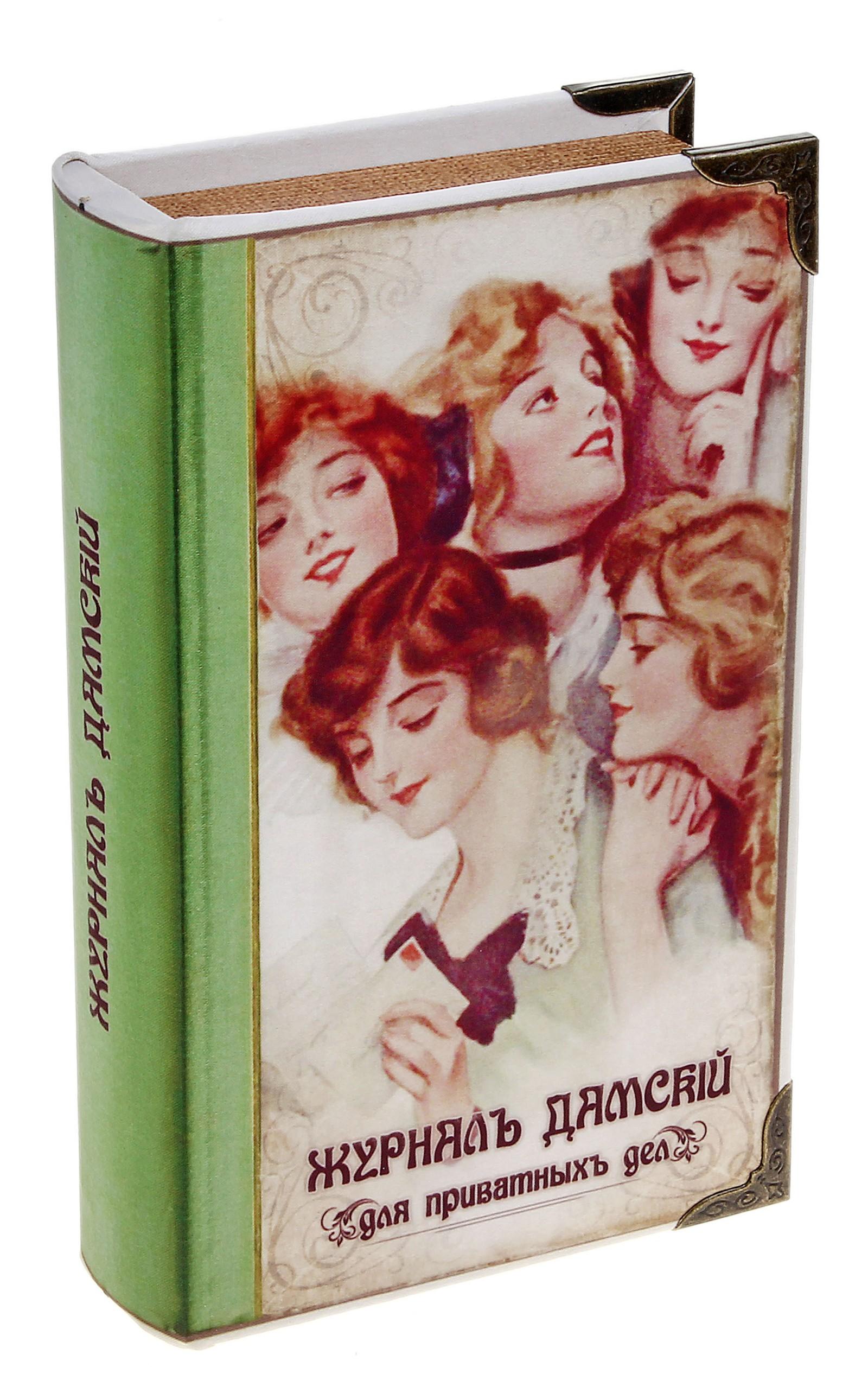 Шкатулка-книга Дамский журнал480439Оригинальное оформление шкатулки, несомненно, привлечет внимание. Шкатулка изготовлена в виде книги из дерева, поверхность которой выполнена из шёлка и оформлена старой фотографией пяти молодых девушек и надписью Журнал дамский. Для приватных дел. Такая шкатулка может использоваться для хранения бижутерии, в качестве украшения интерьера, а также послужит хорошим подарком для человека, ценящего практичные и оригинальные вещицы. Характеристики: Материал: дерево, кожзам, шёлк, металл. Размер шкатулки (в закрытом виде): 17 см х 11 см х 5 см. Размер упаковки: 18 см х 12 см х 6 см. Артикул: 48043.