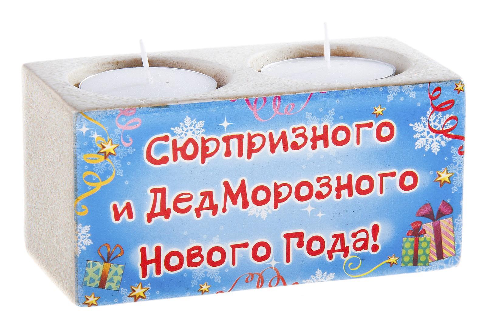 Подсвечник керамический на две свечи Сюрпризного нового года, с двумя свечами. 686646686646Прямоугольный подсвечник Сюрпризного нового года, выполненный из керамики, украшен надписями Сюрпризного и ДедМорозного Нового года. Подсвечник рассчитан на две свечи. С таким стильным аксессуаром ваш праздник станет незабываемым. В комплекте - 2 чайные свечки. Характеристики: Материал: керамика. Цвет: голубой, бежевый. Размер подсвечника: 11 см х 5,5 см х 5,5 см. Диаметр свечи: 4 см. Артикул: 686646.