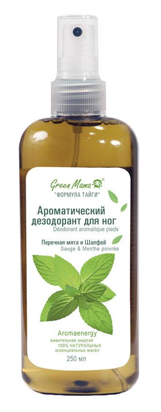 Ароматический дезодорант для ног Green Mama Шалфей и перечная мята, 250 мл280Лаборатория Грин Мама разработала дезодорант для ног на основе эссенциальных масел шалфея и мяты, которые не только предотвращают появление запаха, но и освежают, охлаждают. Эфирные масла шалфея и мяты обладают антисептическим, бактерицидным действием. Букет экстрактов крапивы, гаммамелиса и арники успокаивает и освежает. Эфирное масло перечной мяты дарит незабываемое ощущение прохлады. Благодаря использованию неаэрозольных пульверизаторов Грин Мама не применяет в производстве озоноразрушающие компоненты, тем самым не наносит вред окружающей среде. Aromaenergy — содержит 100% натуральные эссенциальные (эфирные) масла.