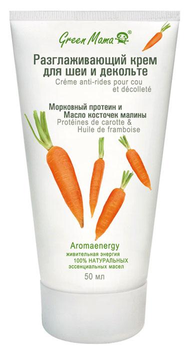 """Разглаживающий крем для шеи и декольте """"Морковный протеин и масло косточек малины"""", 50 мл ( 0277 )"""