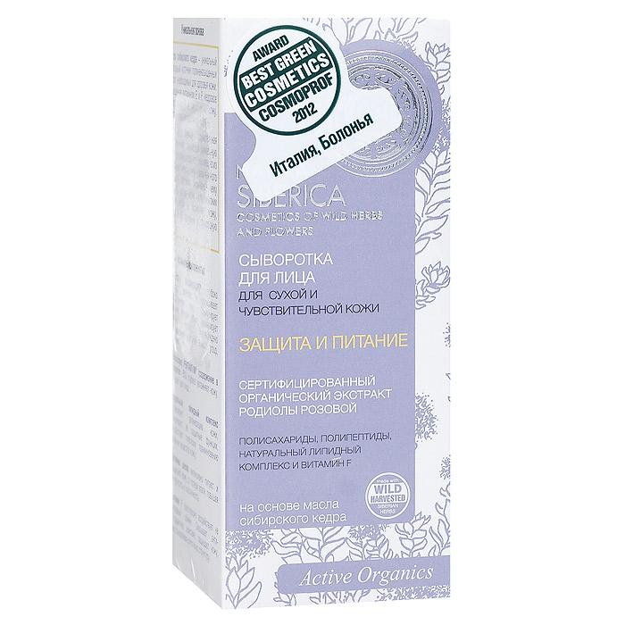 Natura Siberica Сыворотка для лица Защита и питание, для сухой и чувствительной кожи, 30 мл