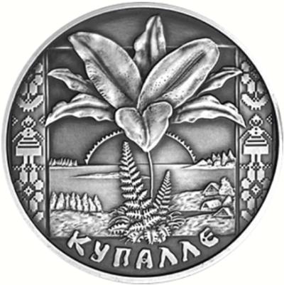 Монета номиналом 1 рубль Купалье. Медно-никелевый сплав. Беларусь, 2004 годF30 BLUEМонета номиналом 1 рубль Купалье. Медно-никелевый сплав. Беларусь, 2004 год Масса монеты: 16,0 г. Диаметр: 33 мм Качество: анциркулейтед (монета оксидирована) Тираж: 5000 шт.