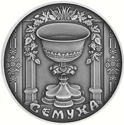 Монета номиналом 1 рубль Семуха. Троица. Медно-никелевый сплав. Беларусь, 2006 годF30 BLUEМонета номиналом 1 рубль Семуха. Троица. Медно-никелевый сплав. Беларусь, 2006 год Масса монеты: 16,0 г. Диаметр: 33 мм Качество: анциркулейтед (монета оксидирована) Тираж: 5000 шт.