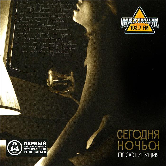 Диск содержит буклет с фотографиями и текстами песен на русском языке. Диск упакован в Jewel Case и вложен в картонную коробку. Внимание: содержит ненормативную лексику.