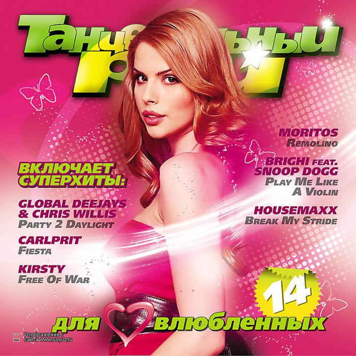 Танцевальный рай для влюбленных 14 2013 Audio CD