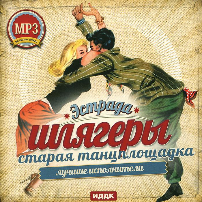 Zakazat.ru Старая танцплощадка (mp3)