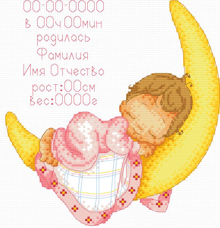 Набор для вышивания крестом Метрика для малыша, 27 см х 28 см930-14В наборе для вышивания крестом Метрика для малыша есть все необходимое для создания роскошной интерьерной картины: обработанная канва Аида 14 белого цвета, хлопковые мулине, цветная символьная схема, 2 иглы, инструкция по вышиванию на русском языке. Необычайной красоты рисунок-вышивка с изображением малыша на месяце, а также с указанием времени, числа рождения, фамилии, имени, отчества, роста и веса новорожденного привлечет к себе внимание и будет потрясающе смотреться в интерьере вашего помещения, особенно в интерьере детской комнаты. Вышивание крестом отвлечет вас от повседневных забот и превратится в увлекательное занятие! Работа, сделанная своими руками, создаст особый уют и атмосферу в доме, и долгие годы будет радовать вас и ваших близких.