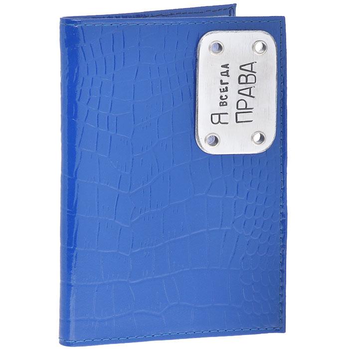 Обложка для автодокументов Я всегда права (Кожа, металл), цвет: синий. Ручная авторская работаАНТ170913-52Материал: кожа, металл. Размер обложки: 9,5 см х 13,8 см. Цвет: синий. Авторская работа. Автор Творческая мастерская Антресоли. Оригинальная обложка выполнена из кожи синего цвета с декоративным тиснением под крокодила и оформлена металлической табличкой с надписью Я всегда ПРАВА. Внутри - съемный блок из 6 прозрачных пластиковых файлов. Обложка для автодокументов - необходимая вещь для каждого водителя. Повышает настроение, избавляет от ГИБДДфобии, существенно уменьшает размер штрафов.