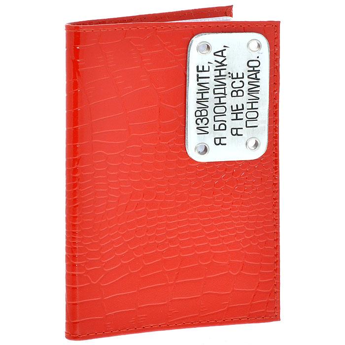 Обложка для автодокументов Извините, я блондинка (Кожа, металл), цвет: красный. Ручная авторская работаАНТ170913-54Материал: кожа, металл. Размер обложки: 9,5 см х 13,8 см. Цвет: красный. Авторская работа. Автор Творческая мастерская Антресоли. Оригинальная обложка выполнена из кожи красного цвета с декоративным тиснением под крокодила и оформлена металлической табличкой с надписью Извините, я блондинка, я не все понимаю. Внутри - съемный блок из 6 прозрачных пластиковых файлов. Обложка для автодокументов - необходимая вещь для каждого водителя. Повышает настроение, избавляет от ГИБДДфобии, существенно уменьшает размер штрафов. УВАЖАЕМЫЕ КЛИЕНТЫ! Каждый товар выполнен вручную и потому уникален. Ваш экземпляр может несколько отличаться в деталях от представленного на фотографии. Общий вид товара сохраняется.