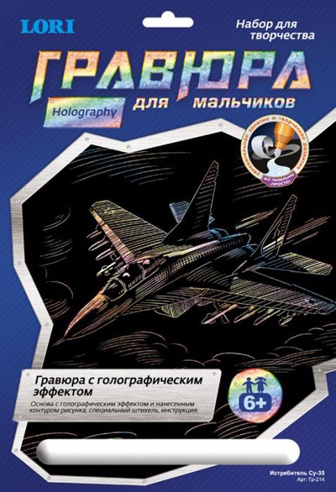 Гравюра с голографическим эффектом Истребитель Су-35Гр-214С помощью гравюры Истребитель Су-35 ваш ребенок получит эффектное изображение! Техника уникальна, но очень проста - в наборе вы найдете многослойную основу - металлизированное покрытие с черным грунтом и контурным рисунком для процарапывания сверху. С помощью специального штихеля изображение процарапывается и из-под слоя краски появляется голографическая основа. Благодаря такой технике ребенок сможет создавать сюжеты, достойные великих мастеров, развивая свое художественное мышление. Набор содержит все необходимое: лист гравюры, специальный штихель и инструкцию на русском языке. Великолепная картина с голографическим изображением истребителя Су-35 станет прекрасным украшением интерьера и замечательным подарком на любой праздник.