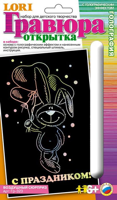 Гравюра-открытка с голографическим эффектом