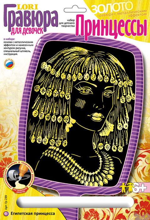 Гравюра с золотым эффектом Египетская принцессаГр-239С помощью гравюры Египетская принцесса ваш ребенок получит эффектное изображение! Техника уникальна, но очень проста - в наборе вы найдете многослойную основу - металлизированное покрытие с черным грунтом и контурным рисунком для процарапывания сверху. С помощью специального штихеля изображение процарапывается и из-под слоя краски появляется золотистая основа. Благодаря такой технике ребенок сможет создавать сюжеты, достойные великих мастеров, развивая свое художественное мышление. Набор содержит все необходимое: лист гравюры, специальный штихель и инструкцию на русском языке. Великолепная картина с золотистым изображением египетской принцессы станет прекрасным украшением интерьера и замечательным подарком на любой праздник.