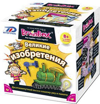 BrainBox Настольная игра Сундучок знаний Великие изобретения90715Настольная игра Сундучок знаний. Великие изобретения поможет вашему ребенку в игровой форме начать изучение самых известных и распространенных открытий. Трудно представить нашу жизнь без обычной электрической лампочки, телефонов, интернет сети и даже простых чайных пакетиков. Сундучок Знаний Великие изобретения состоит из 54 красочно иллюстрированных карточек о том где, когда и кем были изобретены самые значимые предметы нашего потребления. В набор входит: карточки - 54 шт, карточка с инструкцией, песочные часы, игральные кости. В серию игр Сундучок знаний дети могут играть с удовольствием со своими друзьями дома или находясь на улице, на свежем воздухе. Также в игру могут включиться родители, бабушки и дедушки, старшие братья и сестры… Как показывает практика, уже через 5 минут от игры не получается оторваться и взрослым людям, поэтому не удивительно, что игра является хитом продаж во многих странах. Играй в Сундучок Знаний и обучение станет...