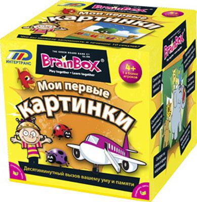"""BrainBox Настольная игра Сундучок знаний Мои первые картинки90710Сундучок Знаний """"Мои первые картинки"""", созданный для самых маленьких игроков, поможет ребенку лучше распознавать предметы и животных, улучшит зрительную память и концентрацию внимания. Сундучок Знаний """"Мои первые картинки"""" состоит из 56 красочно иллюстрированных карточек, способствующих развитию ребенка. В набор входит: карточки - 56 шт, карточка с инструкцией, песочные часы, игральные кости. В серию игр «Сундучок знаний» дети могут играть с удовольствием со своими друзьями дома или находясь на улице, на свежем воздухе. Также в игру могут включиться родители, бабушки и дедушки, старшие братья и сестры…Как показывает практика, уже через 5 минут от игры не получается оторваться и взрослым людям, поэтому не удивительно, что игра является хитом продаж во многих странах. Играй в «Сундучок Знаний» и обучение станет развлечением! Игры переведены с английского на 19 языков мира."""