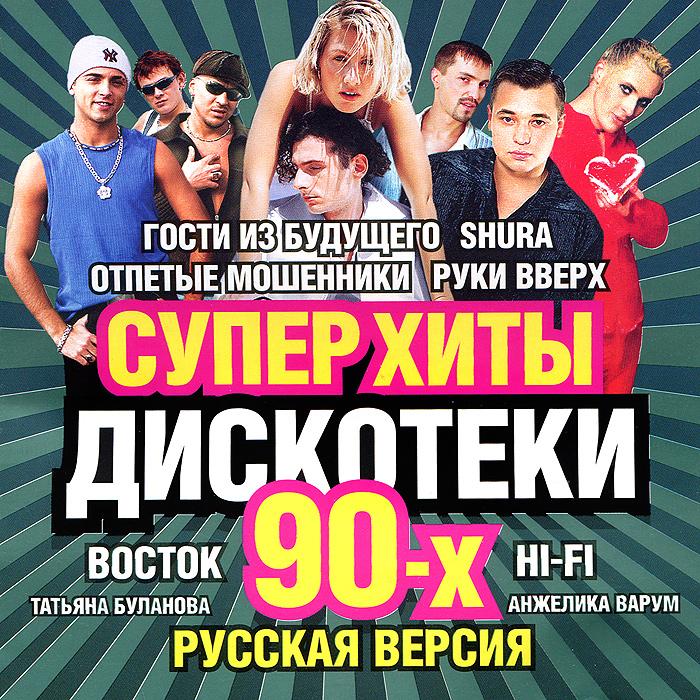 Русские хиты 80 скачать альбом.