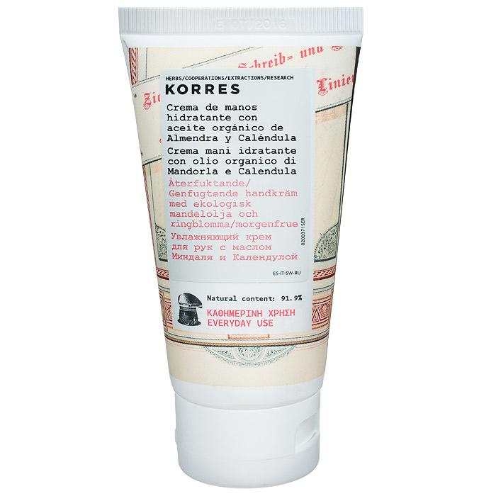 Korres Крем для рук, увлажняющий, с маслом миндаля и календулой, 75 мл5203069044984Увлажняющий крем Korres, легкой текстуры, эффективно ухаживает за кожей рук, восстанавливая ее мягкость, упругость и эластичность. Идеально подходит для ежедневного применения. Миндальное масло, провитамин B5 и масло ши делают кожу более эластичной, интенсивно питают даже очень сухую кожу рук, успокаивают, разглаживают морщинки, мягко очищают кожу от загрязнений. Календула питает и заживляет кожу, обеспечивает ее увлажнение. Товар сертифицирован.