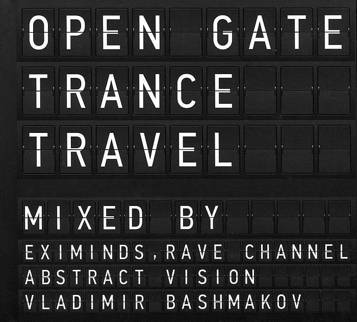 Open Gate Trance Travel (4 CD) 2013 4 Audio CD