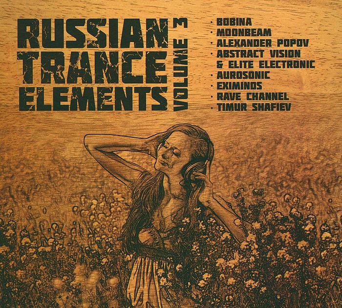 Russian Trance Elements. Volume 3 2013 Audio CD