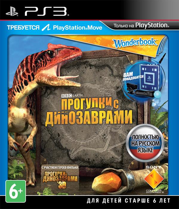 Wonderbook: Прогулки с динозаврамиСтаньте палеонтологом и ведите раскопки прямо в своей комнате, исследуйте доисторический мир и его обитателей с помощью Wonderbook! Открывайте секреты, хранившиеся под землей 150 миллионов лет, находите окаменелые останки динозавров и наблюдайте, как доисторические гиганты оживают на ваших глазах. Особенности игры: Перенеситесь в доисторическую эпоху, где вам предстоит пережить незабываемые и чрезвычайно волнительные приключения, побывайте на местах современных раскопок. Прогуляйтесь среди гигантских травоядных трицератопсов и стегозавров или взгляните в глаза смертельно опасным хищникам - мапузаврам и тираннозаврам. Примите участие в судьбе Пэчи и Джунипер - юных пахиринозавров из популярной кинокартины Прогулка с динозаврами 3D. Вас ждет встреча и с другими доисторическими гигантами, например, вы познакомитесь с аргентинозавром по имени Геркулес и станете свидетелем его становления как вожака стада. Наклоняйте и поворачивайте Wonderbook,...