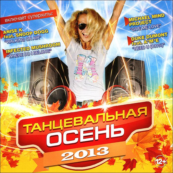 Танцевальная осень 2013 Audio CD