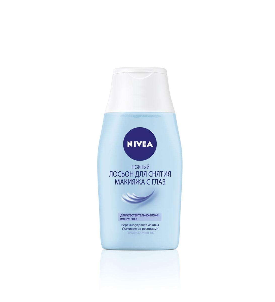 NIVEA Нежное средство для удаления макияжа с глаз 125 мл10020501Лосьон Nivea Visage мягко удаляет макияж, ухаживая за ресницами и нежной кожей вокруг глаз. Одобрено офтальмологами и дерматологами.