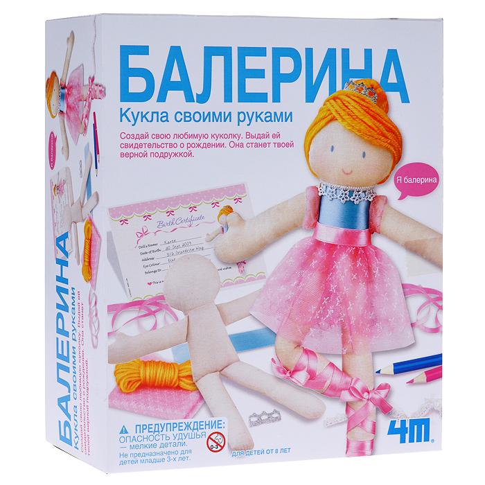 Кукла своими руками набор