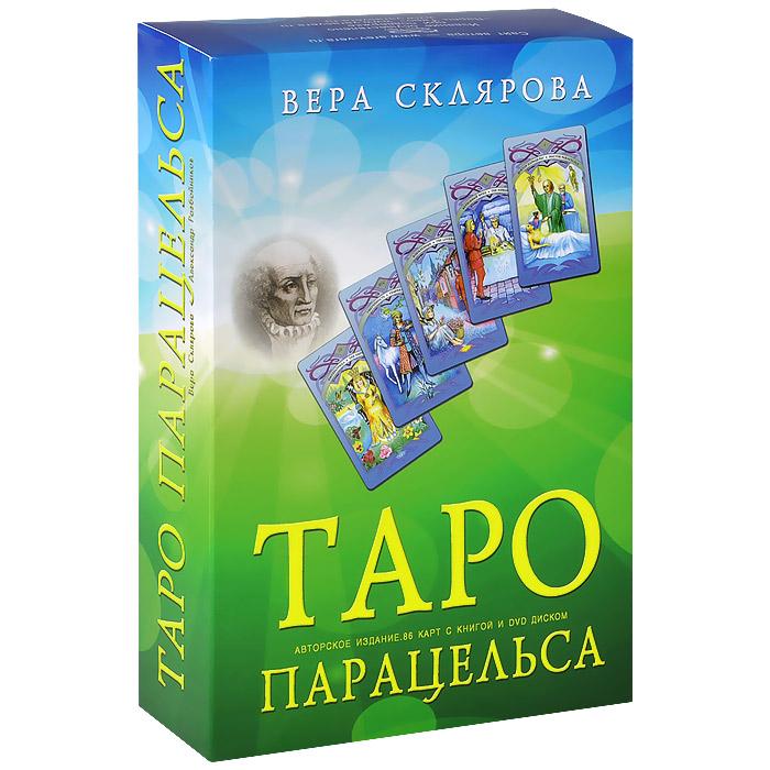 Подарочный набор Аввалон-Ло Скарабео Таро Парацельса, 86 карт + книга на русском языке + DVD диск. ТПВСДВДТПВСДВДПодарочный набор Таро Парацельса включает карты Таро, книгу и DVD диск. Автором «Таро Парацельса» является Вера Склярова - знаменитый таролог. Книга вместе с колодой карт поможет досконально и углубленно давать предсказания о состоянии здоровья человека и его физического тела. Она позволит с ясностью раскрыть причины образования тех или иных недугов, мучающих человеческую плоть и душу. За основу колоды взята классическая колода Золотого Таро. К ней (22 карты Старших Арканов, 56 карт Младших Арканов, 2 Белые карты) добавлены еще 8. Это карты линии чакр (7 карт) и 1 карта Семи Смертных Грехов. В книге имеется подробная интерпретация каждой карты и различных раскладов в классическом варианте, а также в аспекте доктора Парацельса (то есть каждой болезни соответствует свой расклад). На DVD содержится практическое пособие, авторский мастер-класс «Арев», расклады мастера и секреты доктора Парацельса. Набор упакован в подарочную коробку.