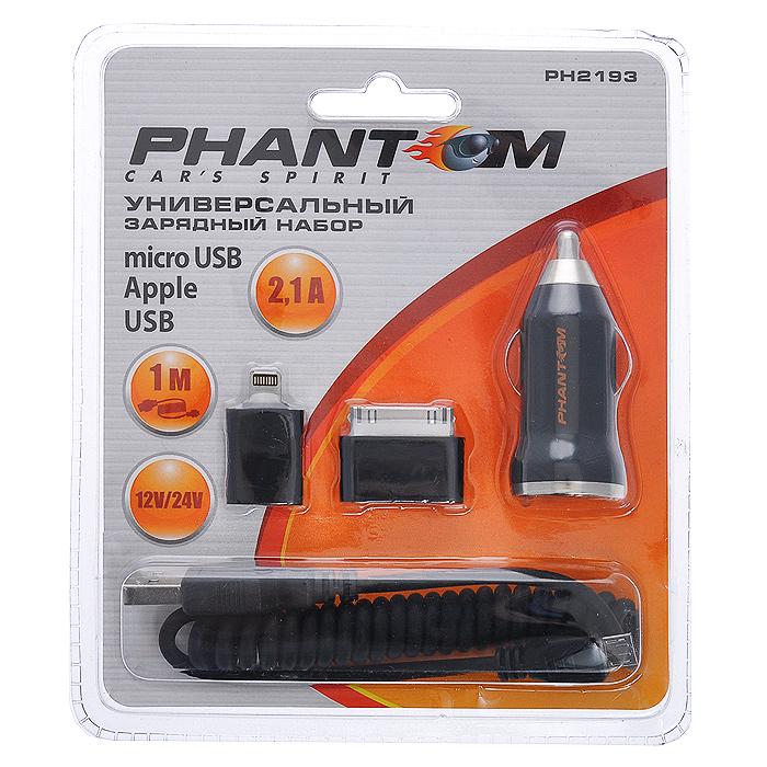Универсальный зарядный набор Phantom