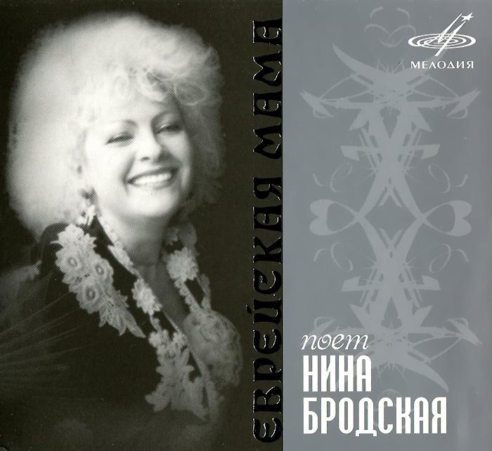 Мелодия: легенды. Нина Бродская. Еврейская мама