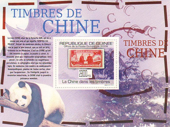 Почтовый блок Марки Китая. Гвинея, 2009 годF30 BLUEПочтовый блок Марки Китая. Гвинея. 2009 год. Размер марки 5 х 4 см, размер блока 14 х 10,6 см. Сохранность хорошая.