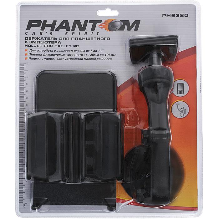 Держатель для планшетного компьютера Phantom. PH6380PH6380Держатель Phantom предназначен для устройств с размером экрана от 7 до 11. Надежно крепится на лобовом стекле автомобиля. Настраиваемое положение держателя. Выдерживает вес устройств до 900 грамм. Характеристики: Материал: пластик, металл. Ширина устройства: от 12,5 см до 19,5 см. Размеры упаковки: 31 см х 27 см х 9 см. Производитель: Китай. Артикул: PH6380