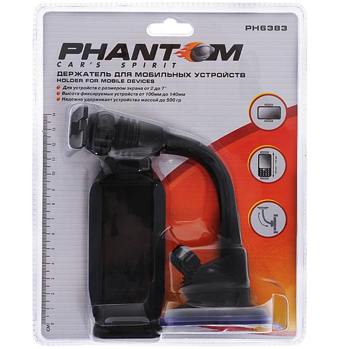 Держатель облегченный для мобильных устройств Phantom. PH6383PH6383Держатель облегченный для мобильных устройств Phantom предназначен для устройств размером от 10 см до 14 см. Надежно крепится на лобовом стекле автомобиля. Удобное, настраиваемое положение держателя. Характеристики: Материал: пластик, неопрен. Ширина устройства: от 10 см до 14 см. Размеры упаковки: 23 см х 19 см х 10 см. Производитель: Китай. Артикул: PH6383.