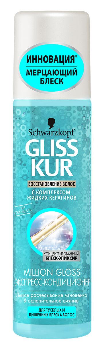 Gliss Kur Экспресс-кондиционер Million Gloss. Ослепительный блеск, для тусклых и лишенных блеска волос, 200 мл (Schwarzkopf)
