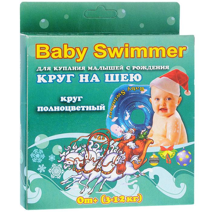 Круг на шею Baby Swimmer, цвет: зеленый, 3-12 кгBS21GКруг на шею Baby Swimmer с погремушкой внутри предназначен для купания малышей с рождения в домашних условиях или на открытом воздухе на глубине не более 1 метра. Одетый на шею ребенка круг не доставляет малышу никакого дискомфорта, ввиду применения технологии внутреннего шва, который делает края мягкими на ощупь. На внутренней стороне круга имеется вставка для подбородка ребенка, которая надежно фиксирует его положение и препятствует соскальзыванию. Двусторонняя липкая застежка сверху и снизу круга обеспечивает повышенную безопасность и позволяет регулировать внутренний размер круга, что делает возможность получить комфортное прилегание к шее ребенка. А благодаря двум раздельным контурам, надувающимся отдельно, создается дополнительная безопасность во время купания ребенка. Круг Baby Swimmer является отличным помощником для родителей и большой радостью для детей, так как дает им возможность полной свободы действия в воде! Круг на шею изготовлен из...