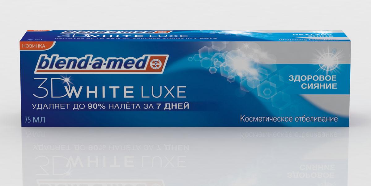 Blend-a-med Зубная паста 3D White Luxe Здоровое Сияние, 75 млBM-81390142Зубная паста Blend-a-med 3D White Luxe. Здоровое сияние придает здоровый блеск вашим зубам благодаря системе трехмерного отбеливания за счет инновационной формулы Silica - лучшей отбеливающей технологии 3D White. Кроме того, паста содержит пирофосфаты, которые предотвращают повторное окрашивание эмали. Зубная паста содержит фтор, для укрепления эмали изнутри. Дети до 6 лет должны чистить зубы под присмотром взрослых количеством пасты размером с горошину. Не глотать. Чистите зубы в соответствии с рекомендациями вашего стоматолога. Характеристики: Объем: 75 мл. Производитель: Германия. Артикул: BM-81390142. Товар сертифицирован.