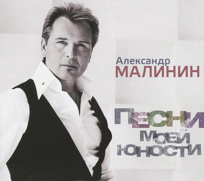 Александр Малинин. Песни моей юности