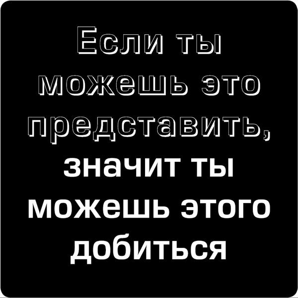 """Эврика Магнит """"Цитата великих людей"""". 94021"""