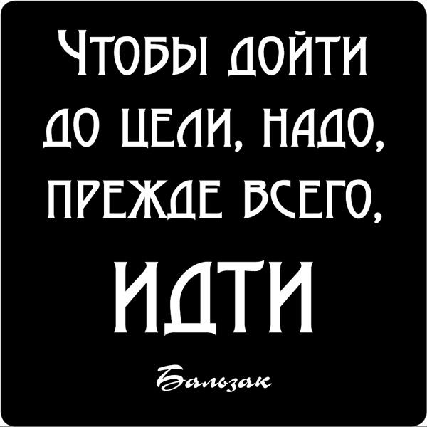 """Эврика Магнит """"Цитата великих людей №32"""". 94027"""