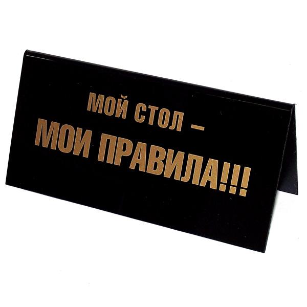 Табличка на стол Мой стол - мои правила / Командовать парадом буду я!. 9453894538Табличка на стол, выполненная из пластика черного цвета, с одной стороны оформлена золотистой надписью: Мой стол - мои правила, а с другой - Командовать парадом буду я!. Такая табличка забавно оформит ваш рабочий стол и вызовет улыбку у окружающих. Характеристики: Материал: пластик. Цвет: черный, золотистый. Размер таблички: 14 см х 5,5 см х 7 см. Артикул: 94538.
