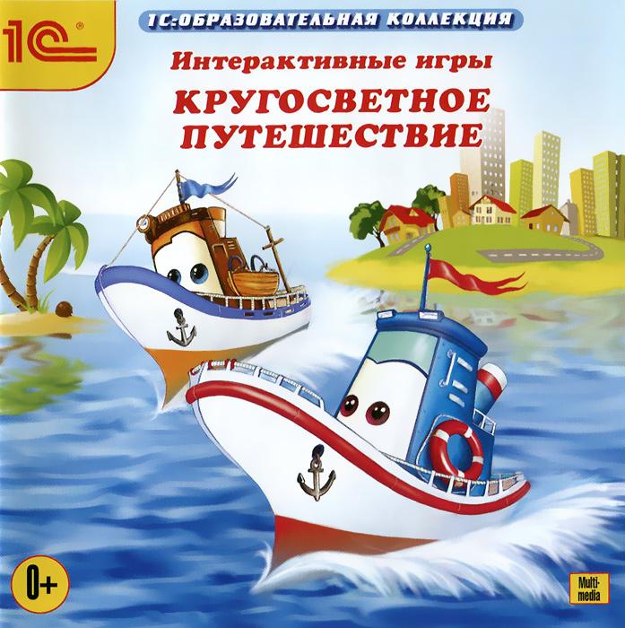Zakazat.ru: 1С: Образовательная коллекция. Интерактивные игры. Кругосветное путешествие