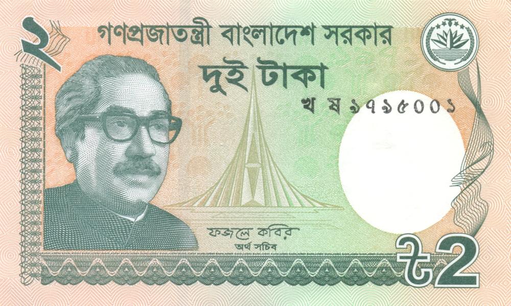 Банкнота номиналом 2 така. Бангладеш, 2013 год