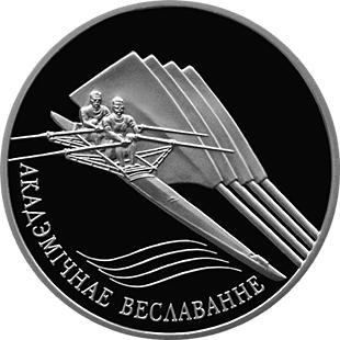 Монета номиналом 1 рубль Академическая гребля. Медно-никелевый сплав. Беларусь, 2004 годF30 BLUEМонета номиналом 1 рубль Академическая гребля. Медно-никелевый сплав. Беларусь, 2004 год Масса монеты: 13,16 г. Диаметр: 32 мм Качество: пруф Тираж: 3000 шт.