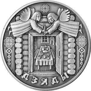 Монета номиналом 1 рубль Деды. Медно-никелевый сплав. Беларусь, 2008 годF30 BLUEМонета номиналом 1 рубль Деды. Медно-никелевый сплав. Беларусь, 2008 год Масса монеты: 16 г. Диаметр: 33 мм Качество: АЦ Тираж: 5000 шт.